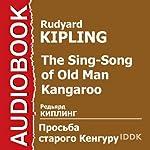 The Sing-Song of Old Man Kangaroo [Russian Edition] | Rudyard Kipling