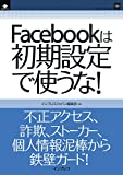 Facebookは初期設定で使うな! (インプレス(NextPublishing))