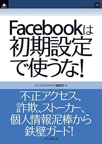 Facebookは初期設定で使うな! インプレス (インプレス(NextPublishing)) [Kindle版]