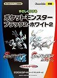 ピアノソロ 初級 やさしくひける ポケットモンスター ブラック2・ホワイト2 (レッスンシール付)