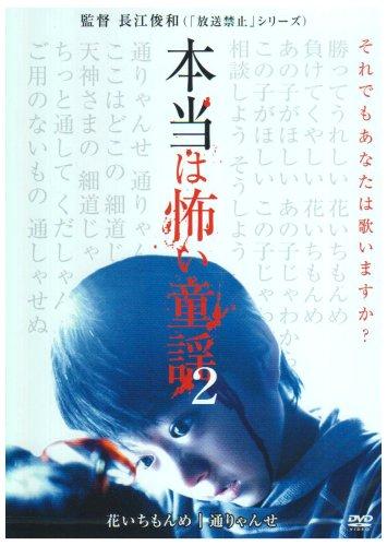 本当は怖い童謡 2 [DVD]