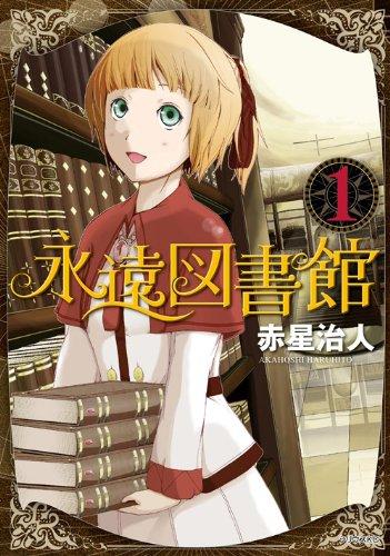 永遠図書館(1) (シリウスKC)