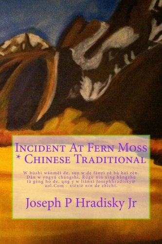 Incident At Fern Moss * Chinese Traditional