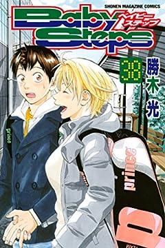 ベイビーステップ(38) (週刊少年マガジンコミックス)