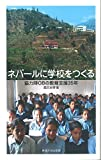 ネパールに学校をつくる: 協力隊OBの教育支援35年