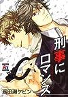 刑事にロマンス (オークラコミックス)