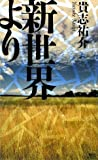 新世界より (講談社ノベルス キJ-) (講談社ノベルズ)