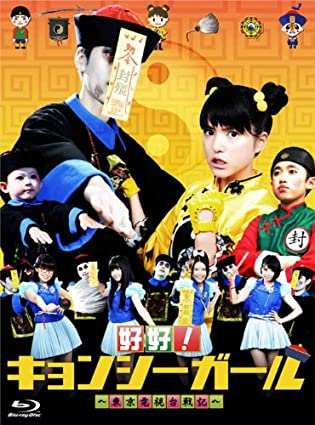 好好!キョンシーガール ~東京電視台戦記~ Blu-ray BOX
