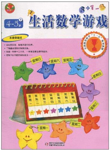 幼儿画报书系:生活数学游戏(4-5岁下)图片