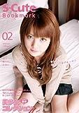 S-Cute Bookmark 02 美少女コレクション/S-Cute [DVD]