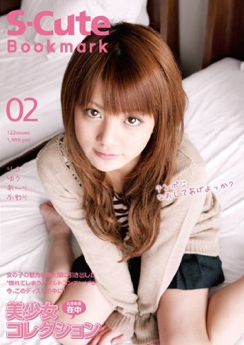 [月野りさ 麻倉憂 星崎アンリ ふわり] S-Cute Bookmark 02 美少女コレクション/S-Cute