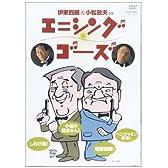 DVD>エニシングゴーズ (<DVD>)