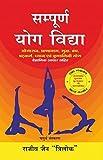 img - for (SAMPOORN YOG VIDHYA) (Hindi Edition) book / textbook / text book