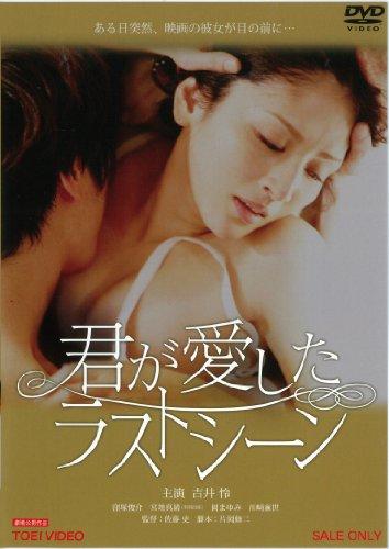 君が愛したラストシーン [DVD]