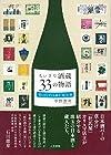 ちいさな酒蔵 33の物語: 美しのしずくを醸す 時・人・地