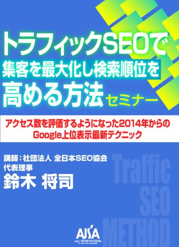 トラフィックSEOで集客を最大化し検索順位を高める方法セミナー[DVD]