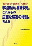 甲状腺がん異常多発とこれからの広範な障害の増加を考える: 福島で進行する低線量・内部被ばく