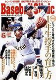 Baseball Clinic (ベースボール・クリニック) 2013年 06月号 [雑誌]
