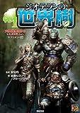 六門世界RPGセカンドエディション サプリメント3 ジオテランの世界樹 (Role&Roll RPG 六門世界RPGセカンドエディションサプリメ)