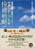 超優良株で資産をつくる! 世界一シンプルな投資戦略―「本物の投資」こそが日本を浮上させる!