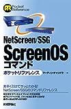 NetScreen/SSG ScreenOS コマンド ポケットリファレンス