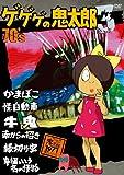 ゲゲゲの鬼太郎 70's3 ゲゲゲの鬼太郎 1971[第2シリーズ] [DVD]
