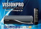VISIONPRO BS110/CS・CATV・地デジ ハイビジョンデジタル万能チューナー