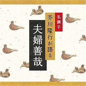 芥川隆行の画像 p1_4