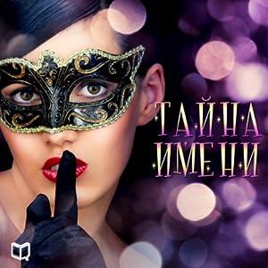 Tajna imeni [The Mystery of Name] Audiobook
