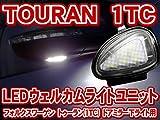 VW トゥーラン 1TC LEDウェルカムライトユニット(ドアミラー下ライト) 左右セット