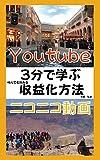 3分で学ぶYoutubeニコニコ動画収益化方法: サルでもわかる 動画サイトを収益化したいあなたへ (How to 本)
