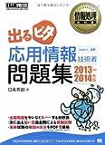 情報処理教科書 出るピタ 応用情報技術者問題集 2013~2014年版 (EXAMPRESS)