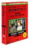 ����㥤����DVD ��6�� ����㥤���������ߥ���ӥ������ɥ�Ϣ�緳 ��������ܽ��ҥץ�쥹2 �������� [2001��2005 ���ӱɻҰʸ�]