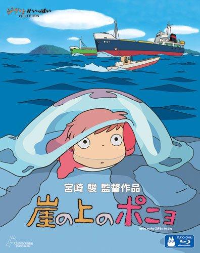 崖の上のポニョ [Blu-ray] 日本版+北米版