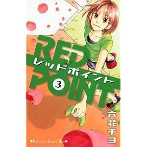 レッドポイント(3) <完> (講談社コミックスキス)