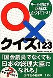 ○×クイズ123