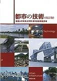 都市の技術
