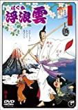 浮浪雲 [DVD]