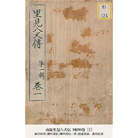 南総里見八犬伝 9輯98巻 [1]