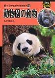 新ヤマケイポケットガイド13 動物園の動物