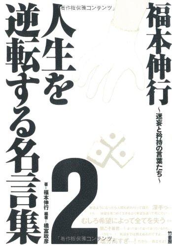 福本伸行 人生を逆転する名言集 2