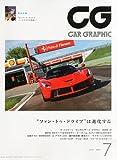 CG (カーグラフィック) 2014年 07月号 [雑誌]