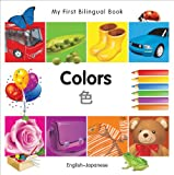 My First Bilingual Book-Colors (English-Japanese)