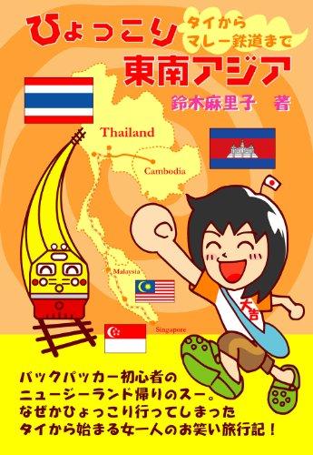ひょっこり東南アジア タイからマレー鉄道まで