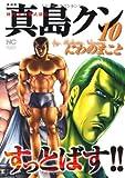 真島クンすっとばす!! 10―陣内流柔術武闘伝 (ニチブンコミックス)