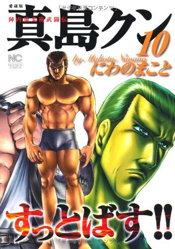 真島クンすっとばす!! 10—陣内流柔術武闘伝 (ニチブンコミックス)