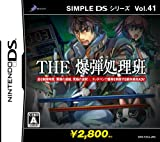 DS 『SIMPLE DSシリーズ Vol.41 THE 爆弾処理班』