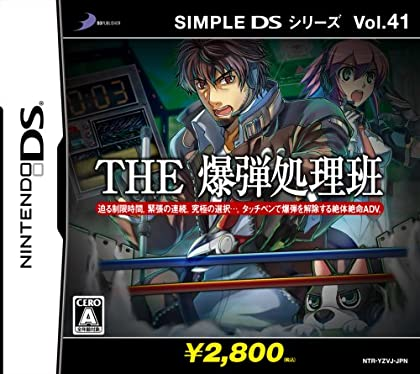 SIMPLE DSシリーズ Vol.41 THE 爆弾処理班