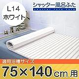 Amazon.co.jp東プレ 風呂ふた シャッター ホワイト 75×139cm L14