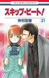 スキップ・ビート! 第31巻 (花とゆめCOMICS)